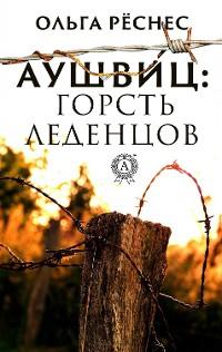 Cover Аушвиц: горсть леденцов