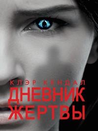 Cover Дневник жертвы