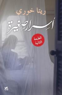 Cover Little Secrets Arabic