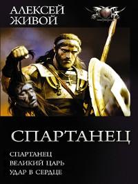 Cover Спартанец