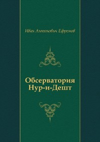 Cover Observatoriya Nur-i-Desht (in Russian Language)