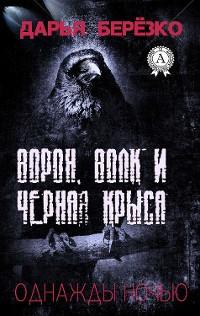 Cover Ворон, Волк и Чёрная Крыса