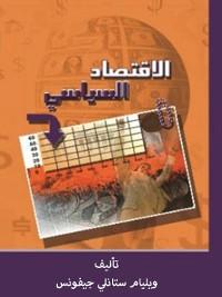 Cover الاقتصاد السياسي