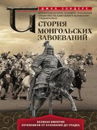 Cover История монгольских завоеваний. Великая империя кочевников от основания до упадка