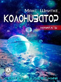 Cover Колонизатор