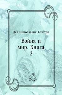 Cover Vojna i mir. Kniga 2 (in Russian Language)