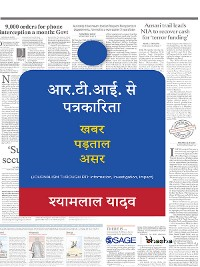 Cover RTI se Patrkarita