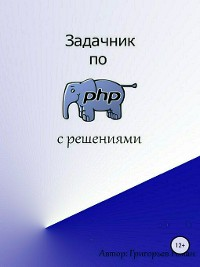 Cover Задачник по PHP (с решениями)