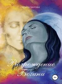 Cover Возрождение Богини