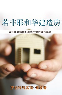 Cover 若非耶和华建造房屋 (Except the Lord Build the House)