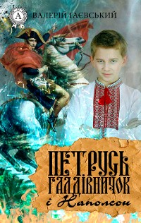 Cover Петрусь Галдівничок і Наполеон
