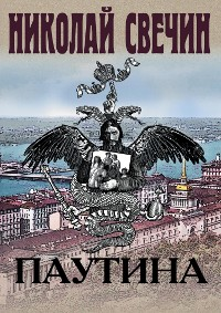 Cover Паутина
