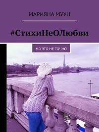 Cover #СтихиНеОЛюбви. Ноэто неточно