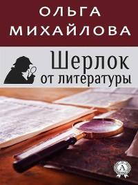 Cover Шерлок от литературы