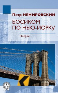 Cover Босиком по Нью-Йорку