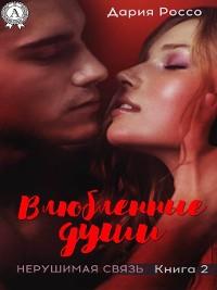 Cover Влюбленные души