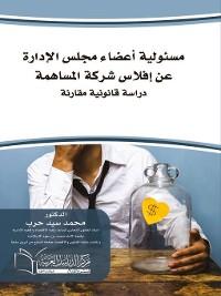 Cover مسئولية أعضاء مجلس الإدارة عن إفلاس شركة المساهمة : دراسة قانونية مقارنة