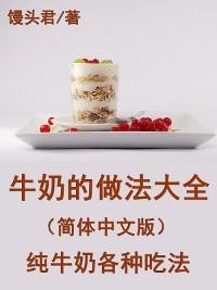 Cover 牛奶的做法大全(简体中文版)
