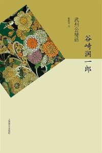 Cover Secret History of the Lord of Musashi