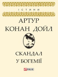 Cover Скандал у Богемії