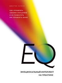Cover EQ. Эмоциональный интеллект на практике