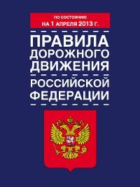 Cover Правила дорожного движения Российской Федерации (по состоянию на 1 апреля 2013 года)