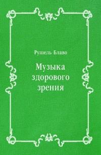 Cover Muzyka zdorovogo zreniya (in Russian Language)