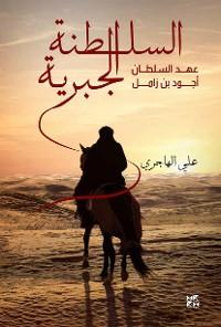 Cover Ajwad bin Zamil, the Jabriyyah Sultanate Arabic