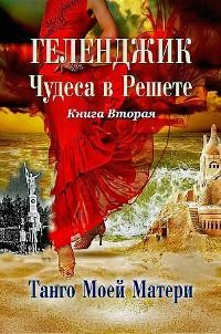 Cover Геленджик