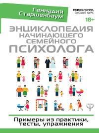 Cover Энциклопедия начинающего семейного психолога