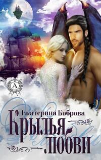 Cover Крылья любви