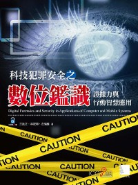 Cover 科技犯罪安全之數位鑑識-證據力與行動智慧應用