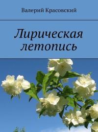 Cover Лирическая летопись