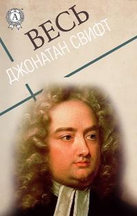 Cover Весь Джонатан Свифт