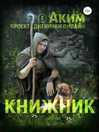 Cover Книжник