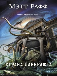 Cover Страна Лавкрафта