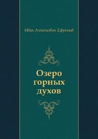 Cover Ozero gornyh duhov (in Russian Language)