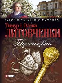 Cover Пустоцвiт