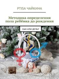Cover Методика определения пола ребёнка дорождения. Сын или дочь?