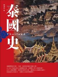 Cover 泰國史(增訂版)