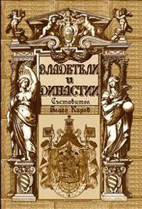 Cover Vladeteli I Dinastii (Bulgarian) - Владетели и Династии