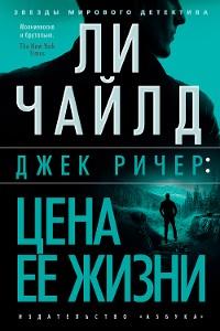 Cover Джек Ричер: Цена ее жизни