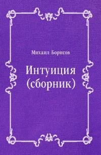 Cover Intuiciya (sbornik) (in Russian Language)