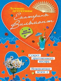 Cover Секрет драгоценного мусора. Невероятное везение (сборник)