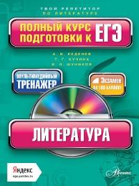 Cover Литература. Полный курс подготовки к ЕГЭ