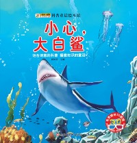 Cover Be Care, Great White Shark is Coming
