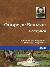 Cover Беатриса