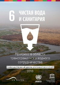 Cover Progress on Transboundary Water Cooperation 2018 (Russian language)