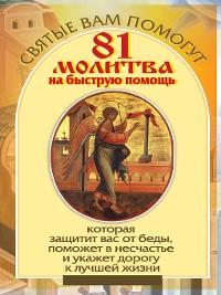 Cover 81 молитва на быструю помощь, которая защитит вас от беды, поможет в несчастье и укажет дорогу к лучшей жизни