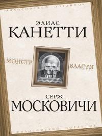 Cover Монстр власти